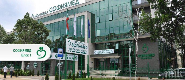 """Собственикът на УМБАЛ """"Софиямед"""" с дарение за Министерство на здравеопазването и гражданите"""