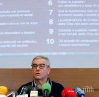 Италия остана без редовния брифинг за коронавируса. Причината е ...