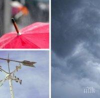 ВРЕМЕТО СЕ РАЗВАЛЯ: Новата седмица идва с облаци, дъжд и силен вятър (КАРТА)