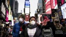 В Ню Йорк стартират клинични изпитания на лекарство за коронавируса