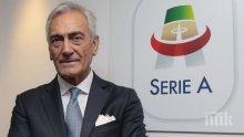 От футболната федерация на Италия ще искат от УЕФА и ФИФА сезонът да се доиграе през юли и август