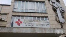 Затварят за дезинфекция Пета градска болница в София - потвърдиха двама с коронавирус