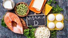 ЗА ИМУНИТЕТ: Ето храните, които съдържат витамин D