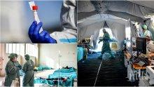 ТРЕВОЖНА ТЕНДЕНЦИЯ: Заразените с коронавирус в света удариха 410 000, Италия отново тръгна нагоре