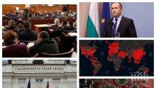 ИЗВЪНРЕДНО В ПИК TV: Парламентът обсъжда ветото на Румен Радев върху Закона за извънредното положение (ОБНОВЕНА)