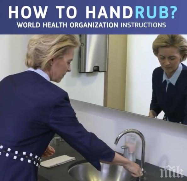 ПРЕДИЗВИКАТЕЛСТВО ОТ СЗО: Урсула фон дер Лайен показа как си мие ръцете срещу COVID-19 (ВИДЕО)