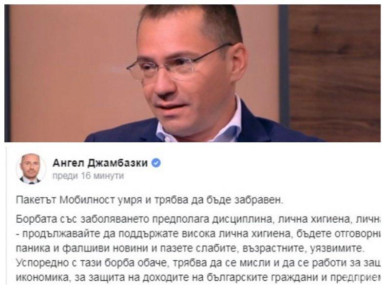 """Ангел Джамбазки обяви смъртта на пакета """"Мобилност"""""""