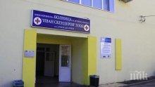 Болницата в Гоце Делчев вече работи с два нови скенера