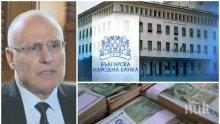 Шефът на БНБ с горещи новини: Обмисля се временен мораториум за банковите кредити