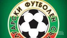БФС с важно обръщение към всички футболни клубове в България