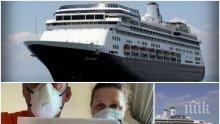 Пореден круизен кораб със заразени с коронавирус търси помощ