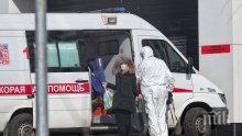 ЗАРАЗАТА ПЛЪЗНА: Броят на заразените с коронавирус в Русия надхвърли 1500