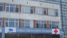 """Главната акушерка на УМБАЛ """"Свети Георги"""" в Пловдив е заразена с коронавирус"""