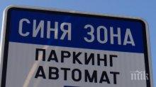 """""""Синя зона"""" в Пловдив безплатна до 12 април, паркоматите блокирани, а паяците във ваканция"""