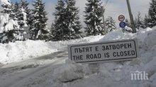 Удължават затварянето на прохода Шипка до 3 април