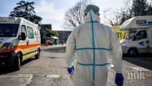 ПАНДЕМИЯ: Над 50 починали лекари в Италия от коронавирус
