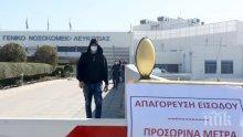 Първа жертва на коронавируса и в северната част на Кипър. Германски турист е починал в болница в Никозия