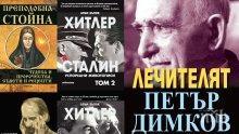 """Топ 5 на най-продаваните книги на издателство """"Милениум"""" (21-27 март)"""