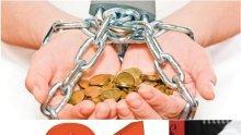 Асоциацията за защита на потребителите: Подкрепяме щаба за ограничаване на колекторските фирми - да бъдат отложени и плащанията по вноски до 1 юли без лихви