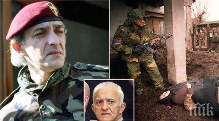Пуснаха на свобода един от най-зловещите сръбски военни главорези - Капитан Драган