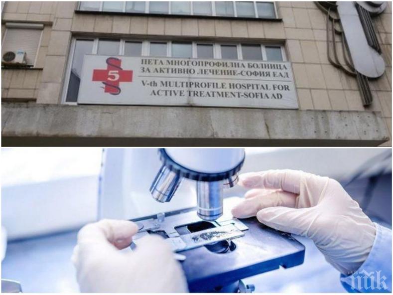 СИГНАЛ ДО ПИК: Масово тестват служители в Пета градска за коронавирус - плъзна ли заразата из болницата
