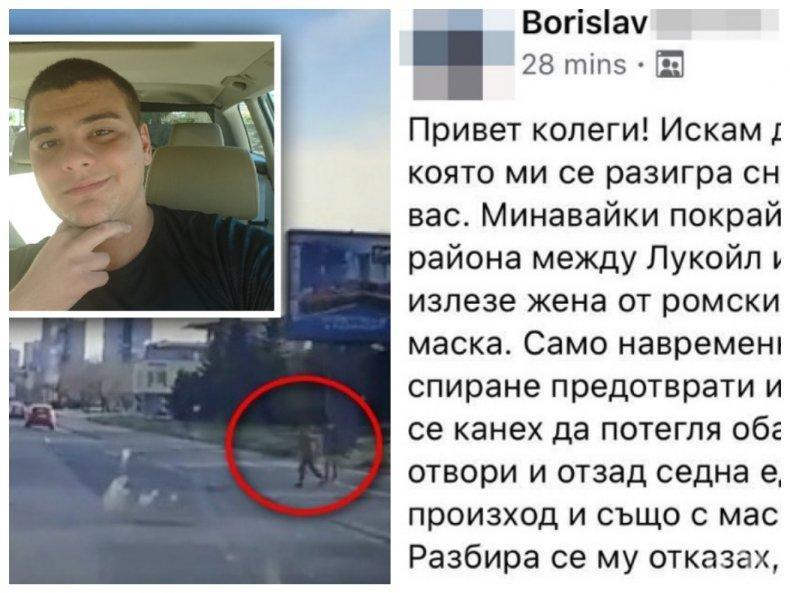 МАРОДЕРИ: Цигани устройват засади на шофьорите край Бургас