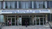 Болницата в Горна Оряховица купува респиратор с дарения