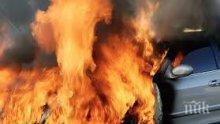 ОТ ПОСЛЕДНИТЕ МИНУТИ: Кола избухна в пламъци в центъра на Пловдив (ВИДЕО)