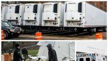 УЖАС В НЮ ЙОРК: Мобилни морги пред болниците! Хладилни камиони товарят на момента труповете на починали от COVID-19 (СНИМКИ)