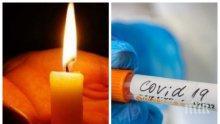 Без близки погребват днес майката и дъщерята от Разложко, които загубиха битката с коронавируса