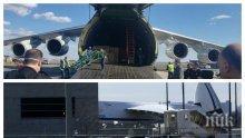 """Самолетът от Русия с медицинско оборудване кацна на летище """"Джон Кенеди"""" в Ню Йорк (ВИДЕО)"""