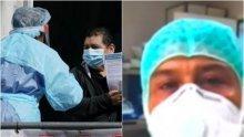 ЕКСКЛУЗИВНО: Български доктор в сърцето на заразата в Испания: Тук сме като на война, в бедствено положение сме