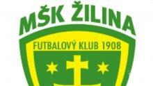Словашкият футболен клуб Жилина прекрати съществуването си