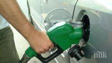 Върховна прокуратура сезира КЗК за цената на горивата