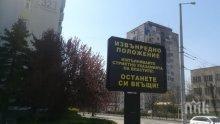 Друснаха глоби на 43-ма нарушители заради разходки в Хасковско - най-недисциплинирани били в Димитровград