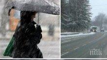 ЛОШО ВРЕМЕ: Жълт код за обилен сняг и дъжд в няколко области - ето къде ще трупа здраво (КАРТИ)