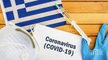 Гърците въвеждат още по-строги мерки за ограничаване на заразата