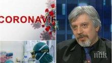 Професор от БАН с парещи новини за развитието на коронавируса - ето кога ще е преломният момент на заразата