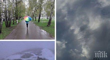 МАРТ СИ ТРЪГВА С ОБЛАЦИ: Не забравяйте якетата и чадърите - ще вали дъжд и сняг (КАРТА)