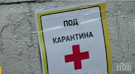БЕЛЯЗАНИ: В русенско село сложиха табели по домовете на поставени под карантина