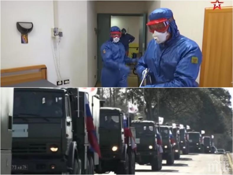 Ето как руски военни се борят с коронавируса в Италия (ВИДЕО)