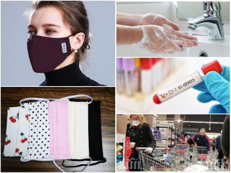 Кратко и ясно за маските: Защо се налага да ги носим, откъде да се сдобием... Логиката е следната: Всеки може да е болен!