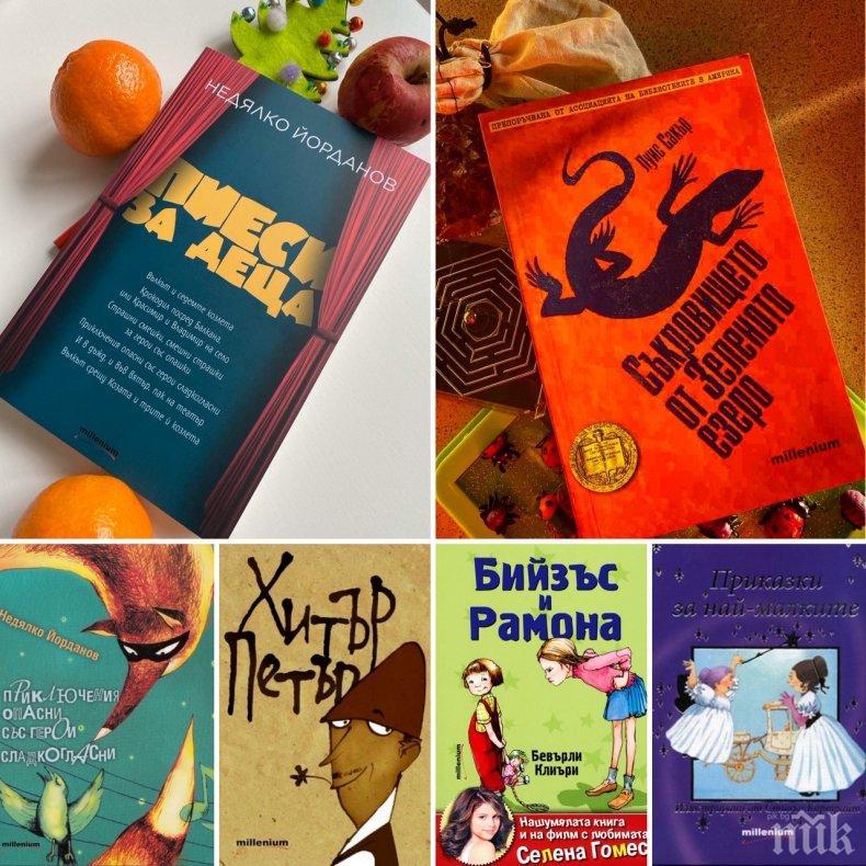 Карантината е подарък за децата - остава им време за четене. Но кои книги са подходящи?