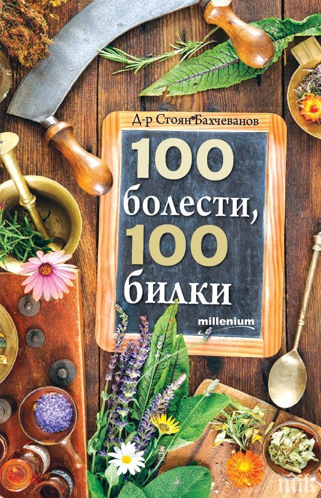 100 билки лекуват сто болести! Вижте уникалните рецепти от ученика на Петър Димков