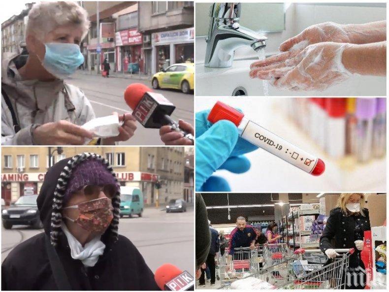 САМО В ПИК TV: Ето как столичани реагират на заповедта за носенето на маски - правят си сами или купуват от плат, глобите ги шокират (ВИДЕО АНКЕТА)