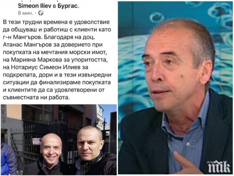 """БОМБА В ПИК: Доц. Мангъров от """"контращаба"""" се облажи с морски имот насред коронавируса - купил си апартамент на топ локация (СНИМКИ/ФАКСИМИЛЕ)"""