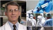 Главният инфекционист на САЩ песимист: Съмнявам се, че ще победим коронавируса