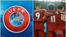 Президентът на УЕФА сподели: Не виждам как Ливърпул ще...