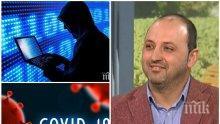 МЕГА ИЗМАМА: Хакери изтеглят всичките ви лични данни чрез фалшив сайт за спасение от коронавируса