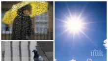 СТОЙТЕ СИ ВКЪЩИ: Продължава да вали, ще духа, температурите гонят 16°